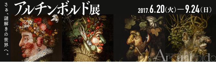 http://www.nmwa.go.jp/common/slider/img/20170529.jpg